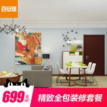 百安居 699精致全包装修套餐 全案室内家装设计房屋施工服务公司