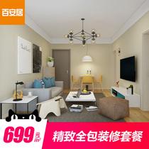 百安居 699精致全包家装设计施工装修公司全案室内房屋装饰效果图