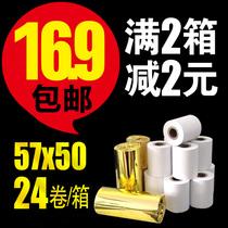 收银纸57x50热敏纸包邮58mm超市小票pos纸外卖刷卡机打印纸