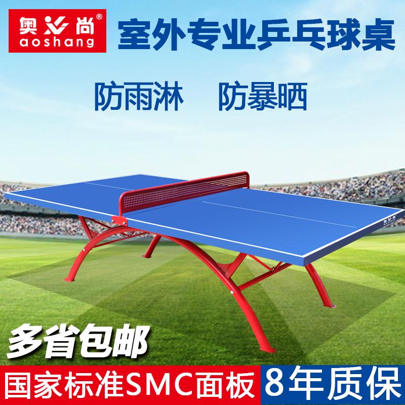 标准室外乒乓球台户外防水防雨淋防晒SMC加固大翻边乒乓球桌案子