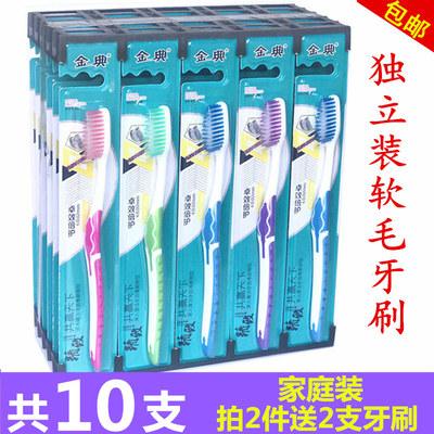 【天天特价】成人软毛牙刷超细软毛牙刷家庭装包邮10支