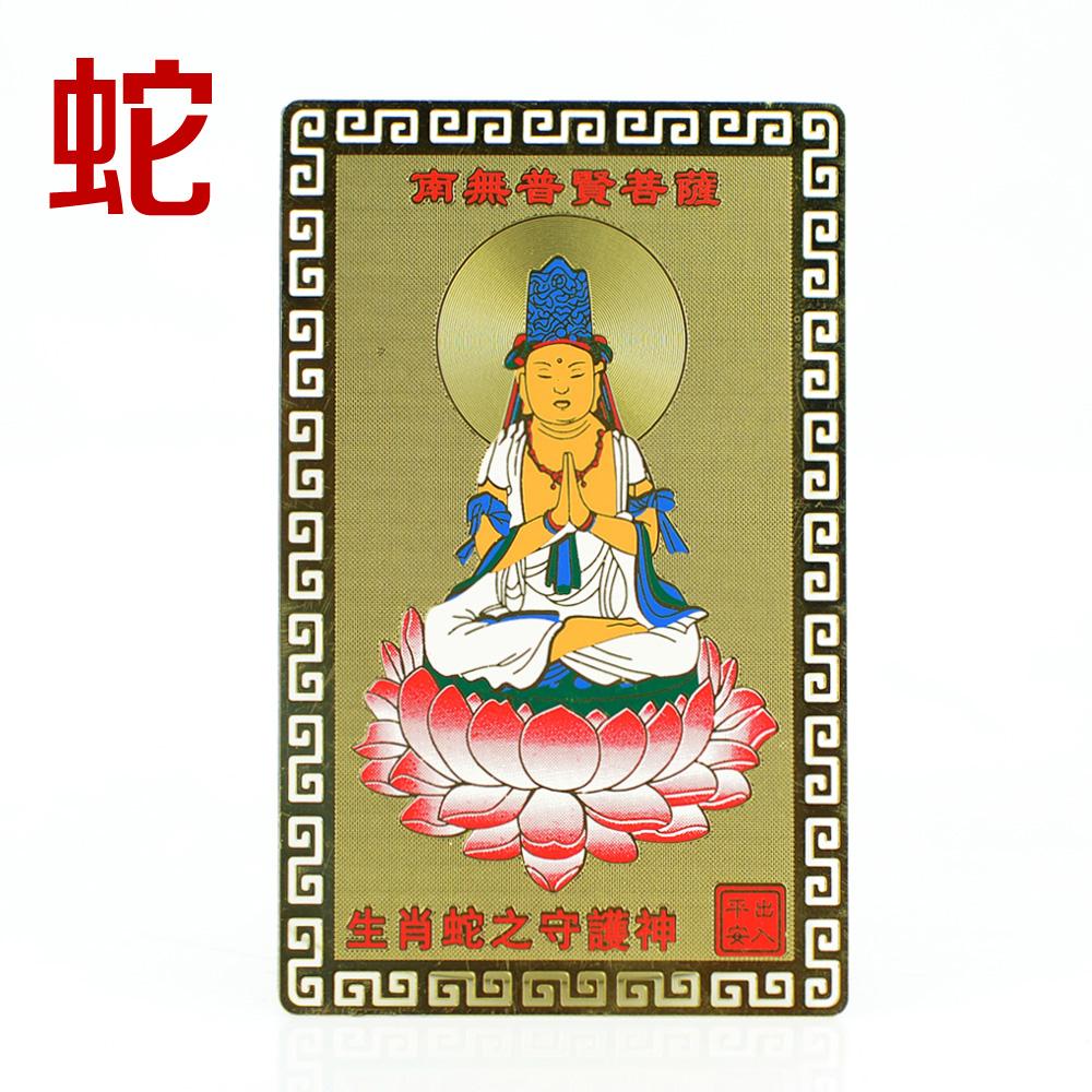 Цвет: Змей род покровитель бодхисаттвы