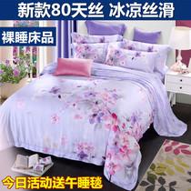 恋人水星双面天丝四件套80支被套床单正品 冰凉一夏1.8m包邮特价