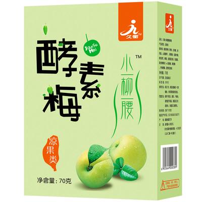 久衡小柳腰酵素梅正品随便寿清净颜青果纤酵素咔咔秘素孝黄金梅子