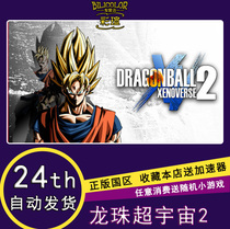 PC中文Steam 龙珠:超宇宙2 DRAGON BALL XENOVERSE 2 正版秒发