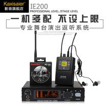 KAXISAIER IE200无线监听系统舞台演出反送返听耳机立体声演绎