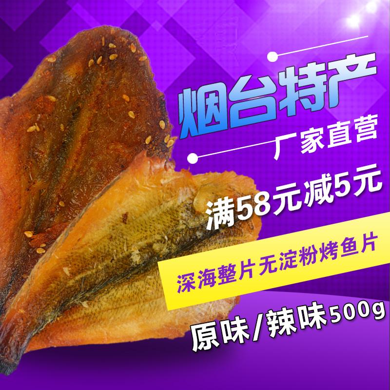 丸和 无淀粉即食烤鱼片香辣 海鲜干货休闲零食500g山东烟台特产