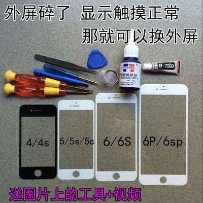 适用iphone6 plus苹果6/6s/5/5s/5c/4s屏幕外屏玻璃更换盖板修复