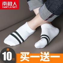 南极人袜子男短袜夏季薄纯棉低帮浅口运动袜防臭男袜短筒棉袜船袜