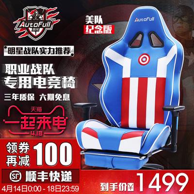 傲风电竞椅哪个国家的品牌年中大促