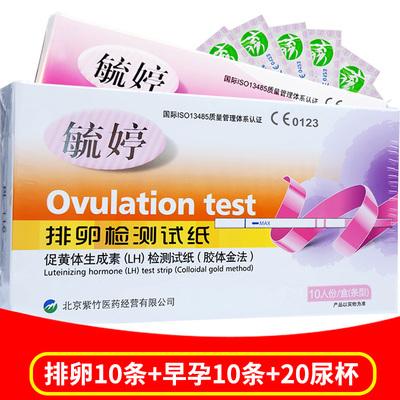 毓婷排卵试纸排卵检测试纸备孕测卵泡排软精准测早孕试纸验孕棒LU