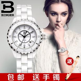 宾格BINGER手表白陶瓷表水钻女表石英表时尚简约防水女士手表腕表