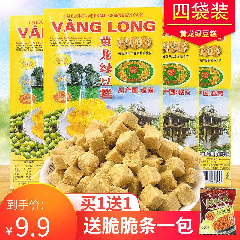 包邮越南进口黄龙绿豆糕410g*4袋怀旧特产小吃正宗传统糕点心零食