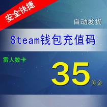 Steam账户钱包充值码35美金35美刀可兑换H1Z1皇冠3500点开10宝箱