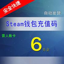 【自动发货】Steam账户钱包充值码卡6美金41元可购买CSGO大行动