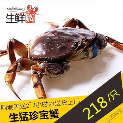 【鲜活发出 保鲜不包活】大螃蟹 活珍宝蟹 美国进口水产 1.5斤/只