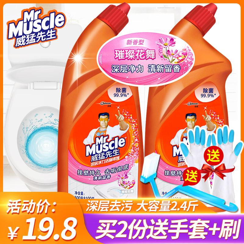 威猛先生洁厕液2瓶装马桶清洁剂清香型洁厕灵尿垢除臭家用卫生间