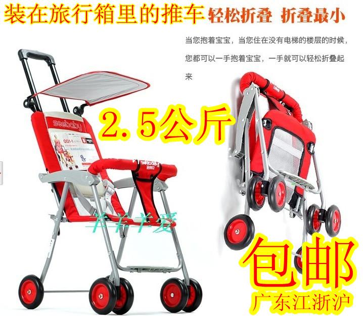 广东内包邮圣得贝QQ2婴儿推车轻便折叠伞车宝宝好孩子旅行椅童车 优惠