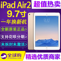 Apple/苹果 iPad Air 2 WIFI 16GB 平板电脑 air2 6代 64gb 国行