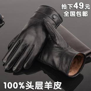 爆款真皮手套男式冬季防寒保暖羊皮手套加绒加厚男士薄骑行皮手套