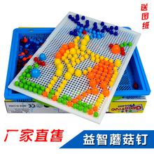 【天天特价】蘑菇钉组合插板早教益智玩具宝宝智力开发拼图2-3岁