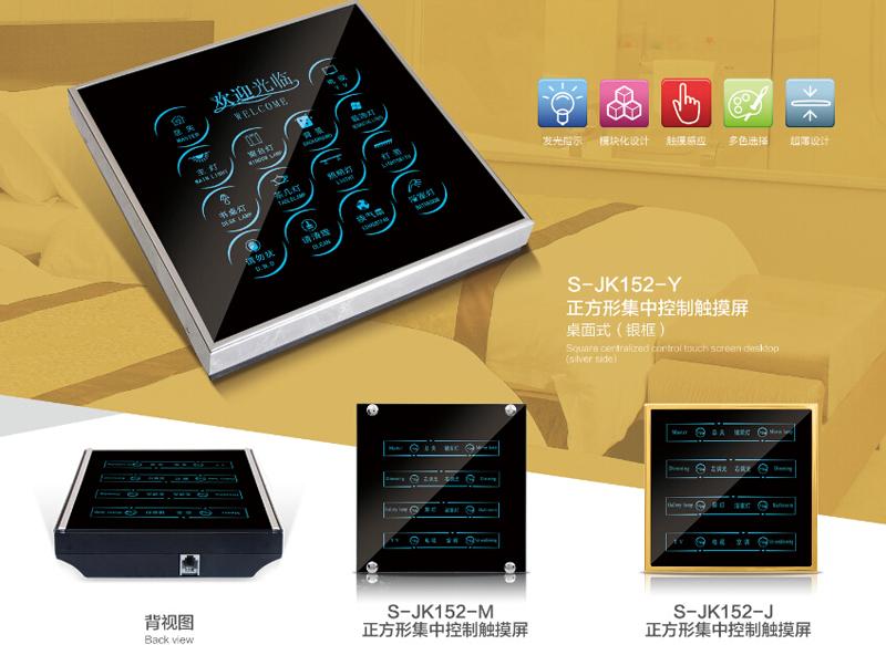 Цвет: Централизованное управление квадратных экранов