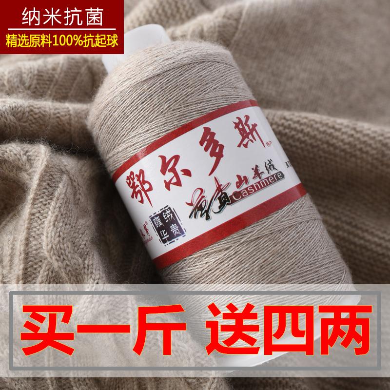 鄂尔多斯市产正品纯山羊绒线 机织羊绒线100% 手编中细羊毛线特价
