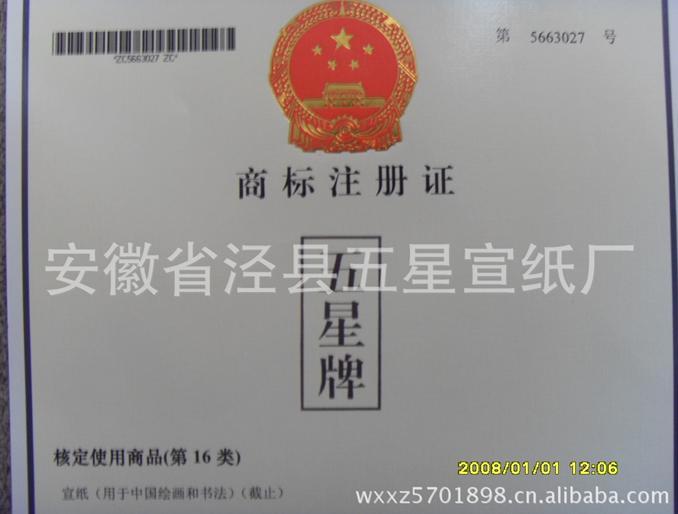 Набор для каллиграфии Аньхой Jing округа пяти звездочный бренд бумаги бутик известных четыре ноги листов каллиграфия и живопись, красные звезды качества, пакет почты