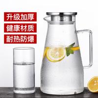 [包邮] 家用玻璃冷水壶耐热高温