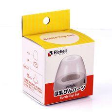 Крышка для бутылочек Richell 984000 PPSU