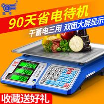 凯丰电子秤台秤30kg公斤电子称台称计价秤精准称重超市商用水果称