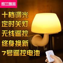 插电led节能遥控感应蘑菇声控小夜灯卧室床头婴儿宝宝喂奶夜光灯