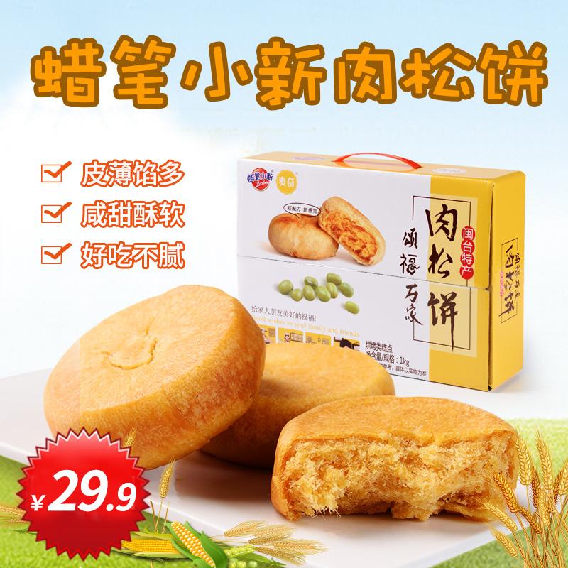 蜡笔小新颂福万家肉松饼1000g 休闲零食传统糕点小吃整箱福建特产