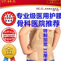 佳禾男女护腰带腰间盘劳损护腰带保暖腰肌劳损夏季透气腰围