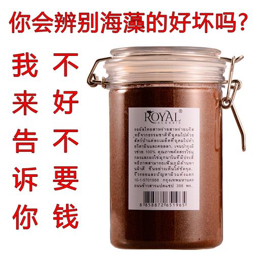 泰国海藻面膜纯小颗粒 天然补水嫩白保湿全功效进口正品孕妇自调