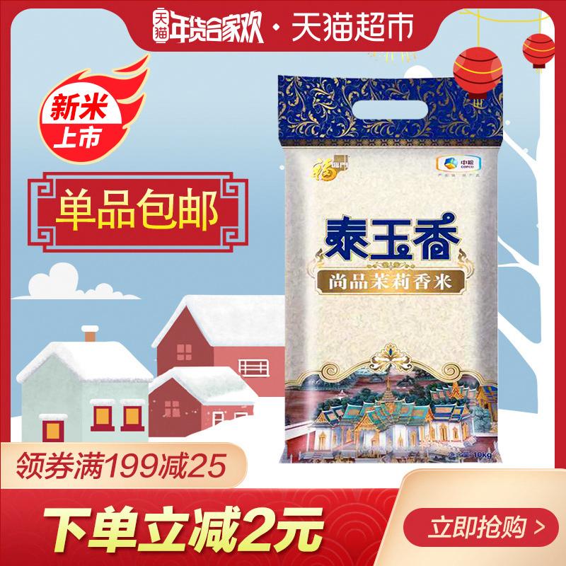 福临门泰玉香尚品茉莉香米10kg18年新粮大米20斤长粒香米进口原粮