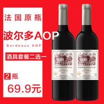 法国红酒 进口干红葡萄酒波尔多原瓶AOP 2支装端午送礼礼盒