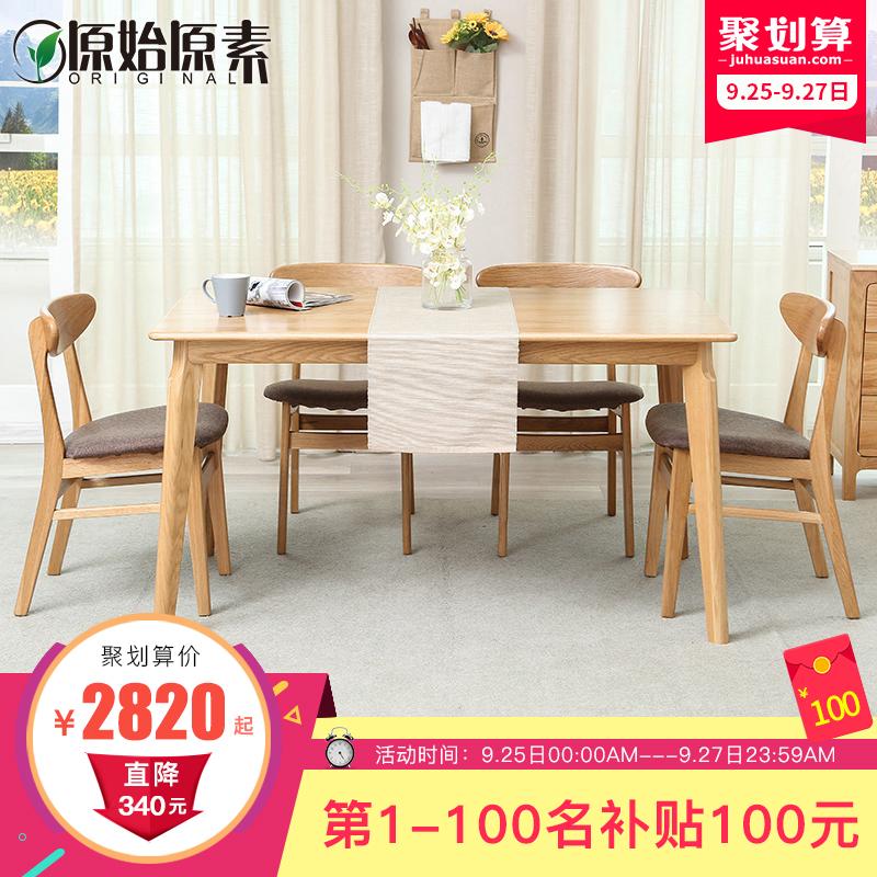 原始原素纯实木餐桌椅组合橡木环保家具现代简约一桌四椅饭桌新品