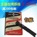 正品苏氏/苏式SUS-D不锈钢直柄麻花钻3.1 3.2 3.3 3.4 3.5mm
