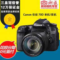 送大礼包Canon EOS 70D套机(18-135 mm)STM 18-200mm 单反相机