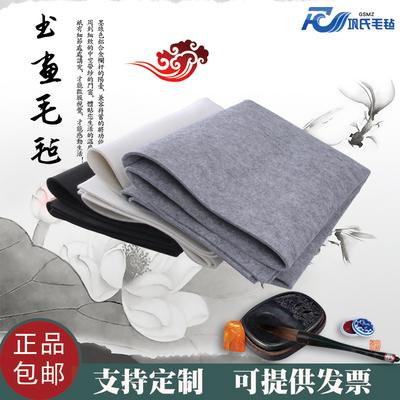 厂家直销加厚书画毡1.2x2.4米 书法毡垫羊毛毡国画毡可定制包邮啦