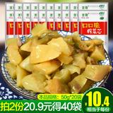 儿童榨菜芯50g*20涪陵榨菜下饭菜小袋装批发开胃菜咸菜批发整箱