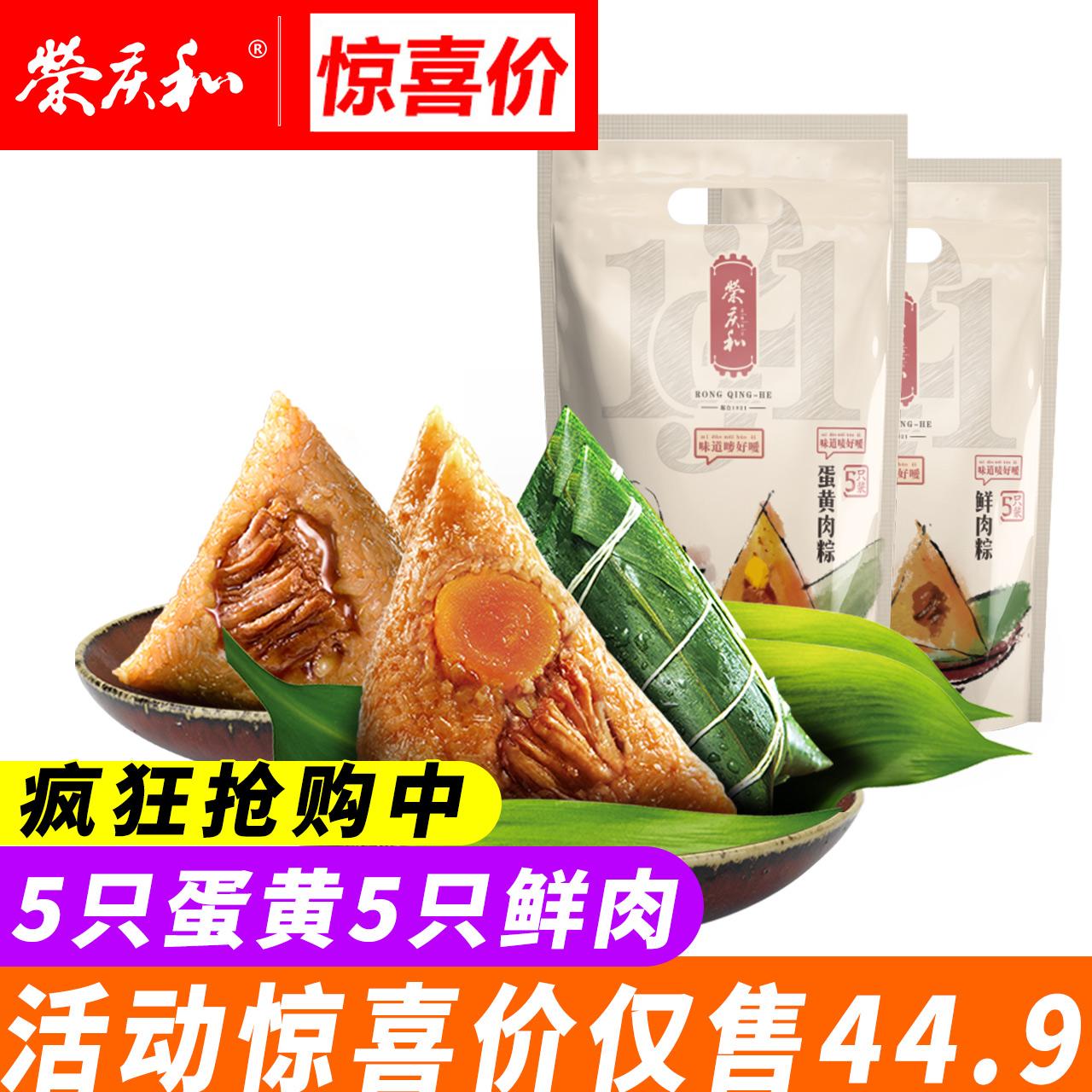荣庆和鲜肉粽加蛋黄粽真空新鲜嘉兴粽子浙江特产散装粽子叶团购