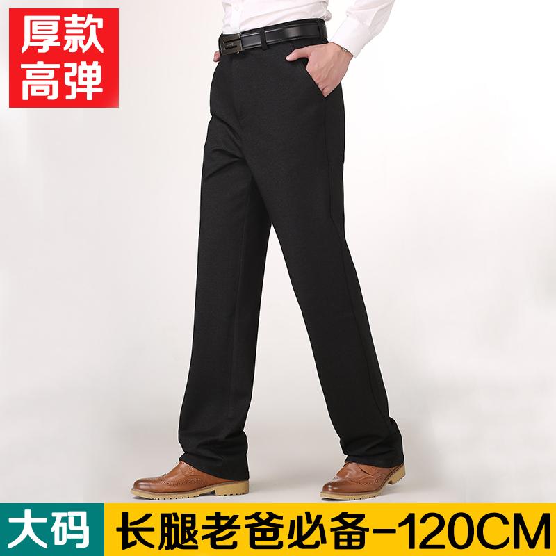 高个子爸爸 冬季加厚保暖加长版男休闲裤商务宽松深裆西裤120cm