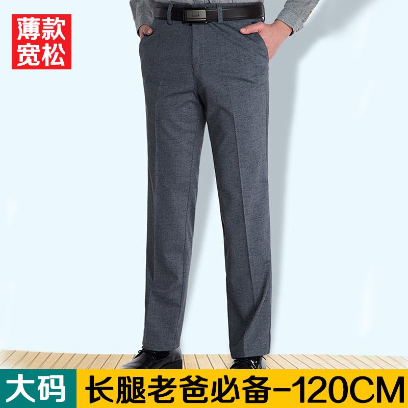 夏季薄款加长版休闲裤男长裤120cm宽松高腰商务深裆爸爸裤父亲节