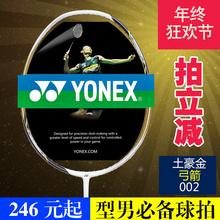 Yonex Badminton Rackets Original Single Shot Yy Men and Women Full Carbon Ultralight Bow ARC001 / 002 Gifting Ball
