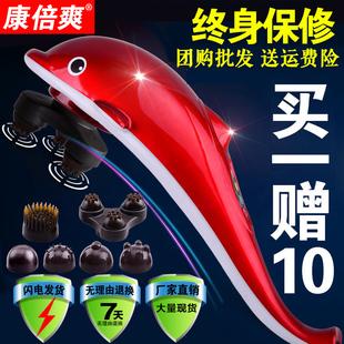 康倍爽大海豚按摩器按摩棒按摩捶电动多功能颈肩腰捶打敲揉红外线