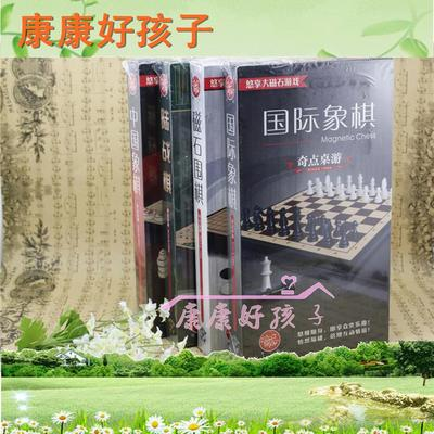 Singularity board games leisurely enjoy big magnet game series Go Chinese chess plastic marine ensign