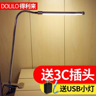 LED夹灯大学生宿舍书桌插电可调光卧室床头灯夹子式充电台灯护眼
