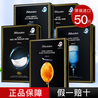 5盒韩国JM面膜女补水保湿美白淡斑水母男士专用